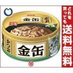 【送料無料】アイシア 金缶ミニ かつお 70g×24個入