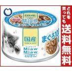 【送料無料】【2ケースセット】アイシア MiawMiaw(ミャウミャウ) とびきり♪ しらす入りまぐろ 60g×24個入×(2ケース)
