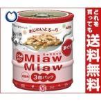 【送料無料】アイシア MiawMiaw(ミャウミャウ) ミニ3P まぐろ (60g×3缶)×12個入