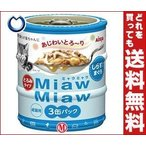 【送料無料】アイシア MiawMiaw(ミャウミャウ) ミニ3P しらす入りまぐろ (60g×3缶)×12個入
