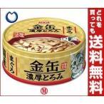 【送料無料】【2ケースセット】アイシア 金缶濃厚とろみ まぐろ 70g×24個入×(2ケース)