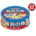【送料無料】【2ケースセット】いなばペットフード 前浜の魚 かつお丸つぶし 115g×24個入×(2ケース)
