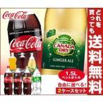 【送料無料】コカコーラ社製品 1.5Lペットボトル 選べる2ケースセット 16(8×2)本入