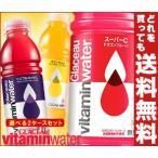 【送料無料】コカコーラ グラソー ビタミンウォーター 選べる2ケースセット 500mlペットボトル×24(12×2)本入