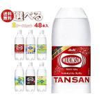 【送料無料】アサヒ飲料 ウィルキンソン タンサンシリーズ 選べる2ケースセット 500mlペットボトル×48(24×2)本入