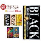 【送料無料】サントリー BOSS(ボス) 選べる3ケースセット 185g缶×90(30×3)本入