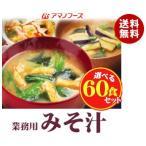 【送料無料】アマノフーズ フリーズドライ 業務用 みそ汁&スープ 選べる60食セット (30食×2袋入)