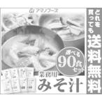 【送料無料】アマノフーズ フリーズドライ 業務用 みそ汁&スープ 選べる90食セット (30食×3袋入)