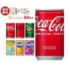 コカコーラ ファンタ スプライト Qoo カナダドライ 炭酸水
