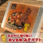 秩父名物 みそポテト 700g 約28個入り ポテくまくんシール1枚付き 贈答用 総菜 冷凍食品