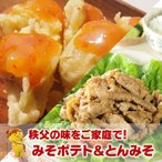みそポテト とんみそ(世界商事) 秩父 名産品 セット 豚肉 ポテくまくんシール1枚付き