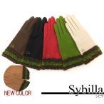 シビラ Sybilla レディース 冬手袋(3段フリル) メール便100円 ネコポス250円対応 クーポン割引 あすつく