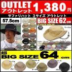 帽子 ハット アウトレット 帽子 アドベンチャーハット メンズ帽子レディース帽子 帽子 屋 アウトドア UV紫外線対策 サファリ