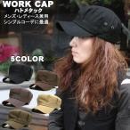 Cap - 帽子 キャップ 帽子 帽子 メンズ ワークキャップ 帽子 レディース 帽子 春 メンズ帽子キャップ ぼうし ランキング 帽子 ぼうし ボウシ ゴルフ帽子