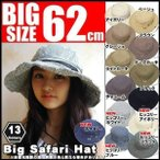 帽子 ハット 帽子 メンズ 帽子 アドベンチャーハット 大きいサイズ 帽子 レディース 大きい BIG レディース 登山 日よけ帽子アウトドア UV テンガロン