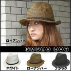 Straw Hat - 帽子 ハット 麦わら帽子 帽子 麦わら帽子 レデース帽子メンズ 麦わら帽子 ハット メンズ帽子レディース 人気帽子 ぼうし ボウシ 春 夏 夏フェス帽子