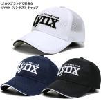 ゴルフ帽子 リンクス LYNX 帽子 キャップ 帽子 メンズ ファッション CAP メッシュキャップ 帽子 レディース キャップ 父の日 敬老の日 golfキャップ