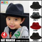 ショッピング帽子 帽子 キッズ 中折れハット キッズ 帽子 子供用 キッズ 中折れハット 七五三  ジュニア 小さいサイズ  53cm