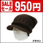 帽子 セール 訳あり キャスケット・ニット レディース帽子 つば付きニット帽 メンズ帽子 ニットキャップ