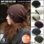 針織帽 - 帽子 メンズ ニット帽  送料無料 秋冬ニット帽 帽子メンズ ニット帽子 ポイント ニットキャップ メンズ帽子レディース ぼうし 人気 ランキング