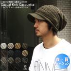 Casket - 帽子 送料無料 春 ニット メンズ 帽子レディース キャスケット  メンズ ぼうし つば付きニット帽  メンズ帽子レディース