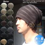 Knit Hat - 帽子 メンズ 春夏 帽子 薄手ニット帽 送料無料 メール便 帽子 メンズ  帽子 メンズ帽子 キャップ 春・夏 レディース帽子  ニット帽 送料無料