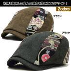 帽子 メンズ ハンチング帽子 和柄 ぼうし 送料無料 ネコポス 帽子レディース 秋・冬 帽子 屋 60代 50 代 40代 30代 送料無料