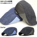 帽子メンズ ハンチング帽子  帽子 メンズ デニム 春 夏  ハンチング帽子 帽子 メンズ 60代 50代 40代 30代 敬老の日 父の日 ぼうし 人気