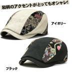 帽子 メンズ 和柄 春 夏 ぼうし 帽子屋 敬老の日 父の日 ネコポス 送料無料 帽子 レディース ハンチング 30代 40代 50代 60代