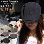 帽子 メンズ  帽子 大きいサイズ 帽子 メンズ ハンチング帽子 メンズハンチング 人気 おしゃれ ビッグサイズ
