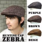 Hunting - 帽子ハンチング レディース メンズ ゼブラ柄 商品番号5930s