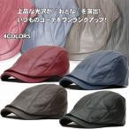 帽子 メンズ ハンチング 合皮 メンズ帽子レディース 帽子 敬老の日 レザー調 ハンチング帽 ぼうし ボウシ 送料無料 60代 50代 40代 30代 20代おしゃれ