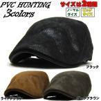 Hunting - 帽子 メンズ 大きいサイズ 大きい 送料無料 帽子 ゴルフ ハンチング ぼうし bousi 帽子 秋物 敬老の日 父の日 メンズ帽子レディース 大きいサイズ