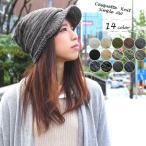 ショッピングニットキャップ 帽子 レディース ぼうし bousi 秋冬 ニットキャップ つば付きニット帽 ニットキャップ 帽子ガールズ 帽子女子 帽子 キャップ
