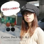 Casket - 帽子 レディース メンズ キャスケット 大きい 大きめ  UV 紫外線 ぼうし 秋 冬 男女兼用   小顔効果 bousi ビッグサイズ 帽子 メンズ おしゃれ