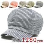 (セール) 帽子 / レディース / キャスケット / レディース / ぼうし / メンズ /  母の日 春 ぼうし レディース 帽