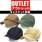 报童帽 - (アウトレット 訳あり わけあり) アウトレット 帽子 メンズ メンズ帽子キャスケット 帽子メンズキャップ 帽子 ぼうし ハンチングキャスケット帽子