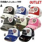 帽子 キッズ アウトレット 帽子 子供 キャスケット キッズ 帽子 ぼうし お買い得 小さいサイズ   帽子 レディース Sサイズ 帽子 屋