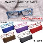 老眼鏡 シニアグラス リーディンググラス 眼鏡 メガネ カラフル フレーム 女性 旅行 オシャレ 敬老の日 母の日 +1.0 +1.5 +2.0 +2.5 +3.0 +3.5 +4.0 +4.5