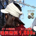 遮阳帽 - メール便送料無料 帽子 ニット ターバン サンバイザー メンズ レディース セール