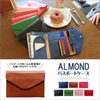 送料無料 トラベル・パスポートケース7カラー  Almond Wallet