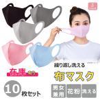 【感謝セール7/31~8/15日まで】マスク 在庫あり 4枚入り 男女兼用 マスク 3D立体 無地 洗える ひんやり 夏涼感 繰り返し使える 伸縮性 【安心国内発送】