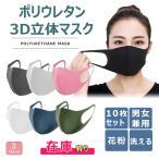 【特別セール延長6/1~15日まで】マスク 在庫あり 5枚入り 男女兼用 ファッション マスク 安い 3D立体 洗える 繰り返し使える 伸縮性 【安心国内発送】