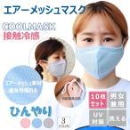 マスク 3枚入り エアーメッシュクールマスク 接触冷感 布マスク 冷感クール 洗える 夏用 涼しい 耳紐調整可能 ひんやり男女兼用 繰り返し使える