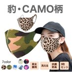 マスク フリーサイズ 3枚セット 大き目ファッションマスク カモ柄 迷彩柄 ヒョウ柄 布マスク ファッション 洗える 立体 おしゃれ 綺麗 繰り返し使える