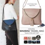 ショッピングbag メール便送料無料 シュシュタッセルバック SHU SHU Tassel Bag ショルダーバッグ クロスバック ファッション 通勤.