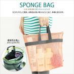 ショッピングbag 100円OFF_メール便送料無料 Sponge Bagスポンジメッシュバッグ  ジムバッグ 温泉、お風呂の洗い物 おもちゃ入れ プールバッグ メンズ、レディース!♪