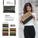 メール送料無料 2WAYハラコヒョウ柄バッグ  lovely Leopard  ラブリーヒョウ柄クラッチ&ショルダーバッグ/通勤バッグ 通学バッグ.