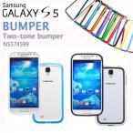 【在庫処分・送料無料】 ギャラクシーs5 ケース GALAXY S5 ケース  galaxy携帯カバー 携帯ケース スマートフォンカバー スマホケース バンパー