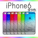 iphone 4s 64 - メール便送料無料  iPhone6/6s 4♪7インチ Water Drop  水滴 グラデーション ハードケース /  全9色iPhone6/6sケース iPhone6/6s ケース♪